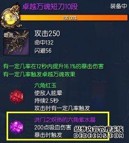 炽热六角紫水晶